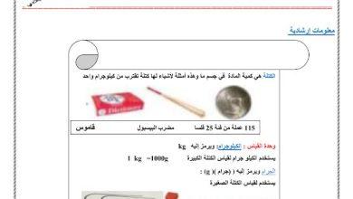 Photo of صف ثالث فصل ثالث ورق عمل لدرس الكتلة وتقديرها في الرياضيات