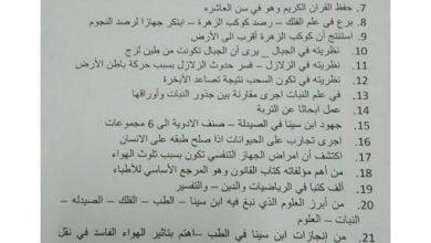 Photo of صف خامس فصل ثالث تلخيص درس ابن سينا اجتماعيات