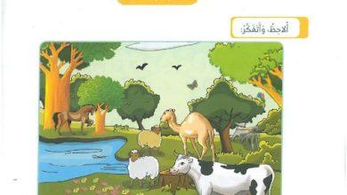 Photo of كتاب الطالب تربية إسلامية صف أول فصل ثالث