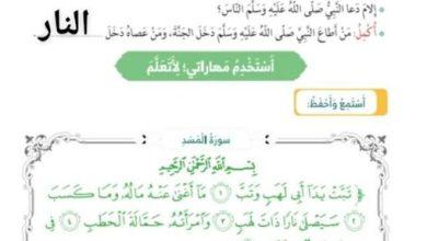 Photo of حل درس سورة المسد تربية إسلامية الصف الأول الفصل الثالث