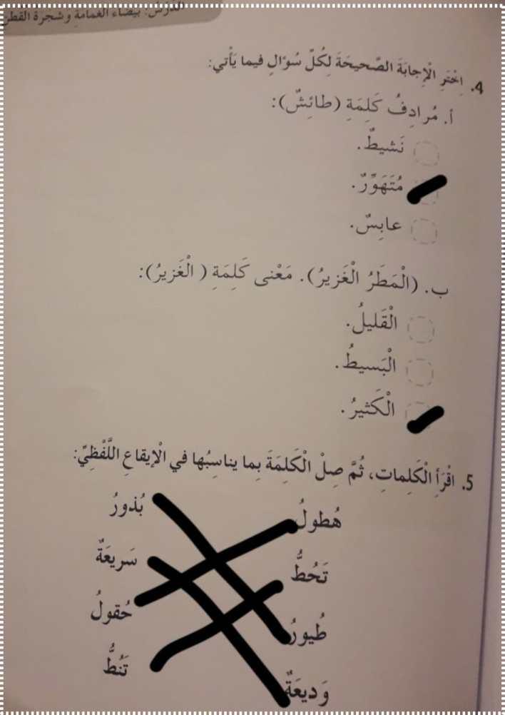 حل الوحدة الخامسة عطاء أبيض لغة عربية