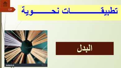 Photo of تطبيقات نحوية البدل مع الاجابات لغة عربية الصف الثاني عشر