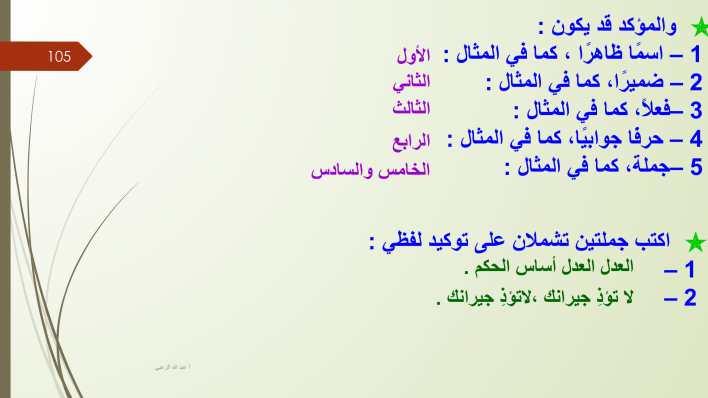 تطبيقات نحوية التوكيد مع الاجابات لغة عربية