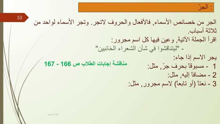 تطبيقات نحوية الجر مع الاجابات لغة عربية