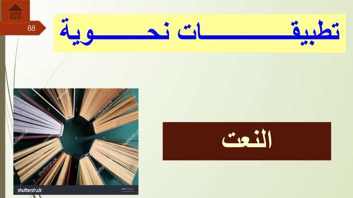 تطبيقات نحوية النعت مع الاجابات لغة عربية