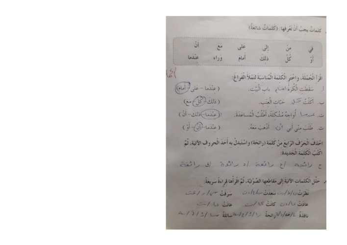 حل درس أسافر إلى الفضاء لغة عربية