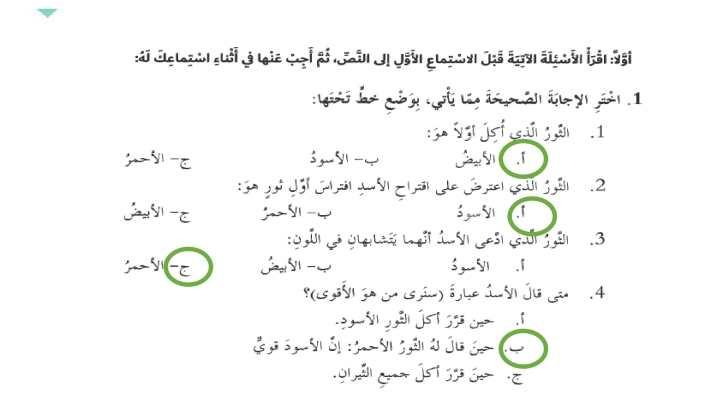حل درس أكلت يوم أكل الثور الأبيض لغة عربية