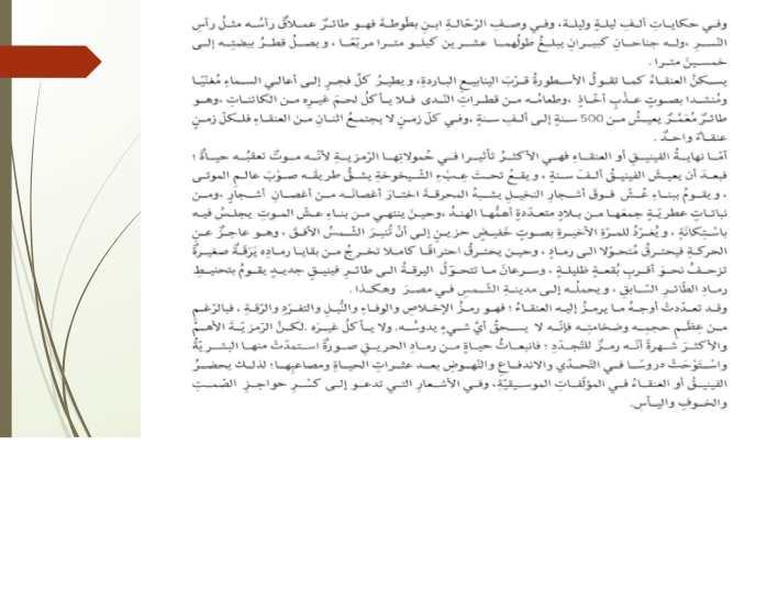 درس العنقاء والفينيق مع الاجابات لغة عربية