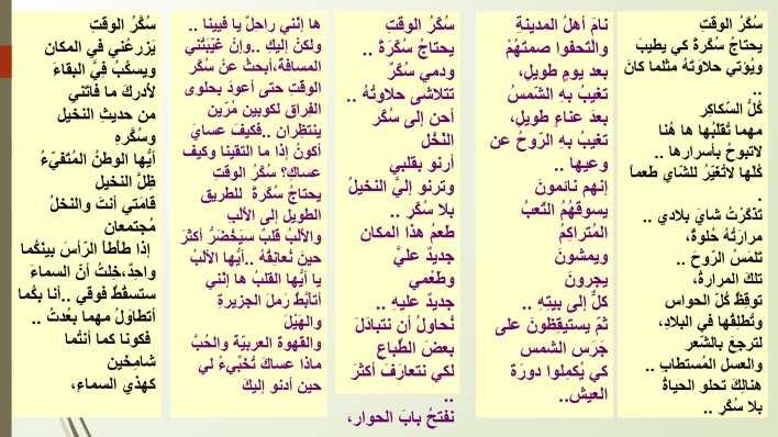 درس سكر الوقت مع الاجابات لغة عربية