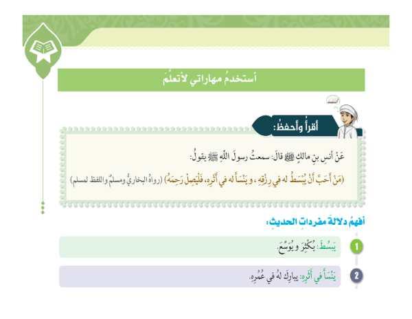 حل درس صلة الأرحام تربية إسلامية
