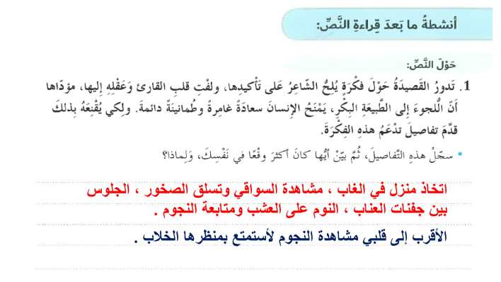 درس قصيدة أعطني الناي مع الاجابات لغة عربية