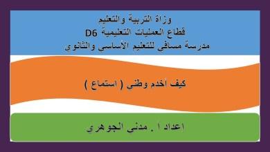 Photo of حل درس كيف أخدم وطني للصف التاسع لغة عربية