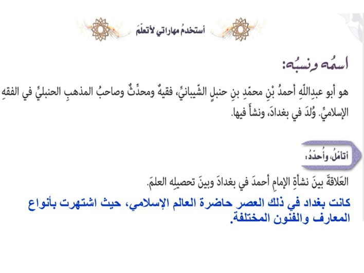 الامام احمد بن حنبل الصف التاسع