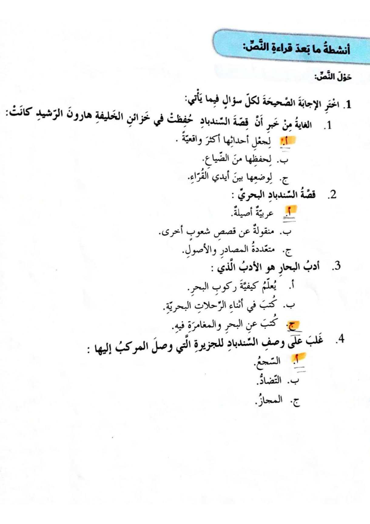 حل درس السندباد البحري لغة عربية