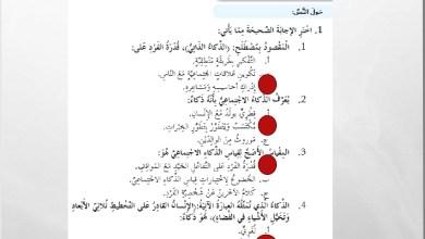 Photo of حل درس قوة الذكاء الاجتماعي لغة عربية بوربوينت الصف السادس
