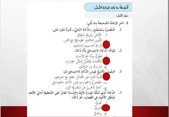 اسئلة درس قوة الذكاء الاجتماعي لمادة اللغة العربية