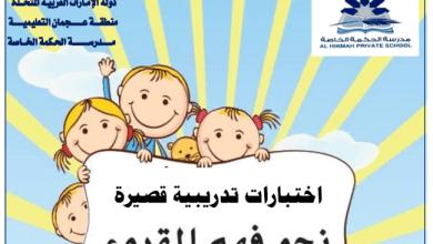 Photo of اختبارات في فهم المقروء لغة عربية صف رابع فصل ثالث