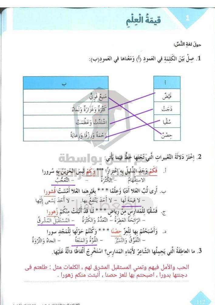 درس قيمة العلم مع الاجابات لغة عربية الصف السادس