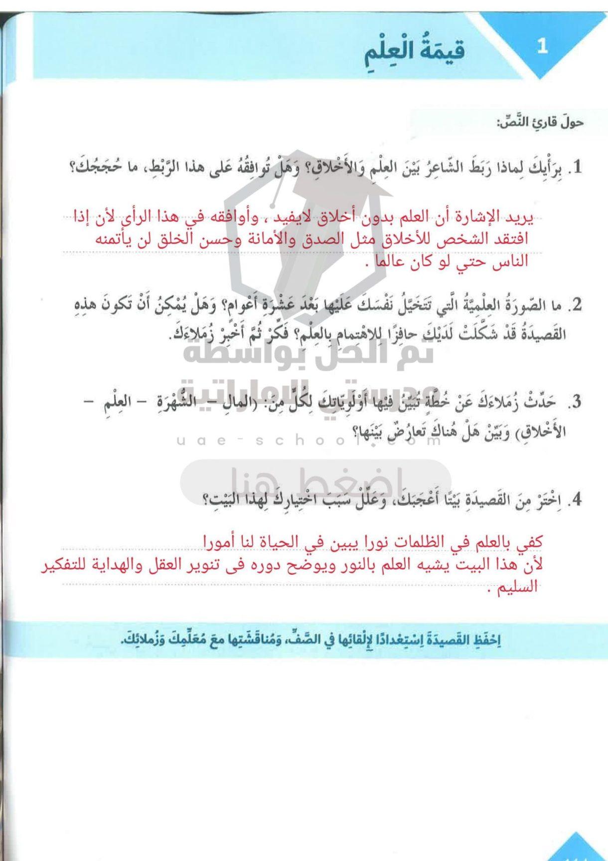 حل درس قيمة العلم لغة عربية الصف السادس الفصل الثالث