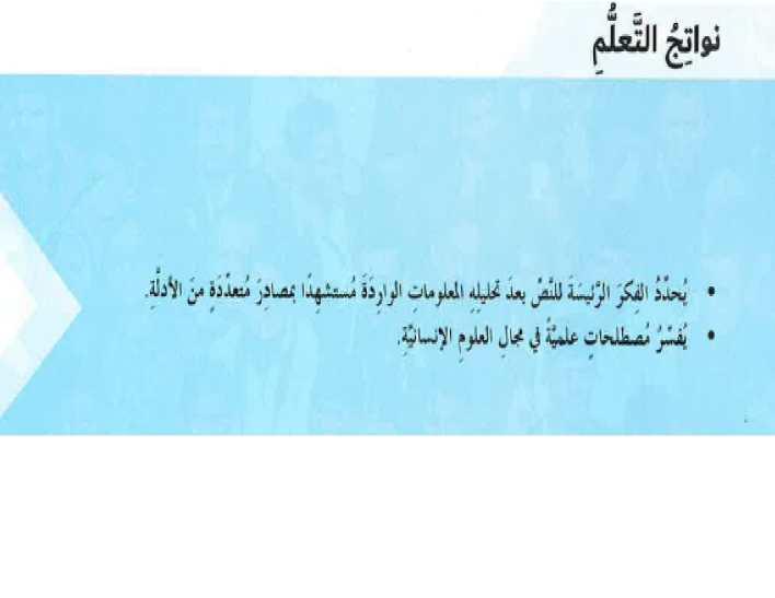 درس الاساطير مع الاجابات لغة عربية
