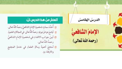 حل درس الامام الشافعي للصف الثامن مادة التربية الاسلامية
