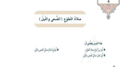 Photo of اجابة درس صلاة التطوع لمادة التربية الإسلامية الصف السابع