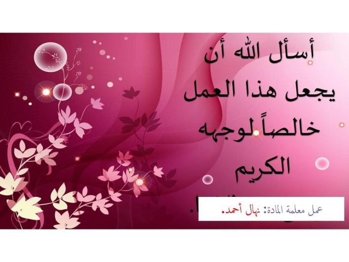 درس إن وأخواتها مع الاجابات لغة عربية