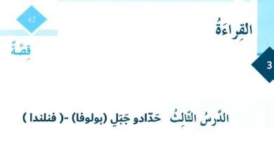 Photo of اجابة درس حدادو جبل بولوفا لمادة اللغة العربية الصف الثامن