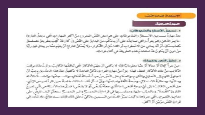 درس كيف انقذتني الكتابة مع الاجابات لغة عربية