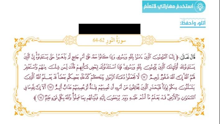 اجابة درس الأدب مع الرسول