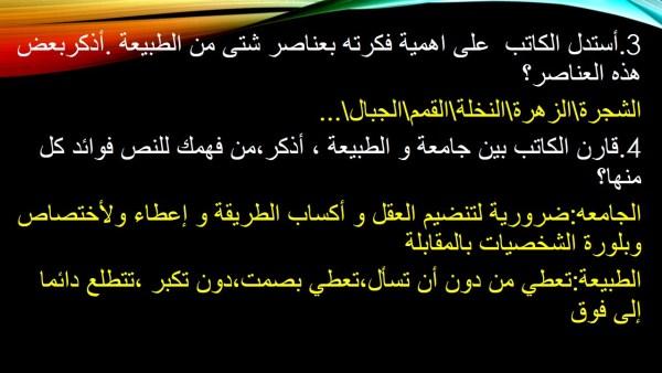 حل درس الطبيعة مدرسة دائمة لغة عربية