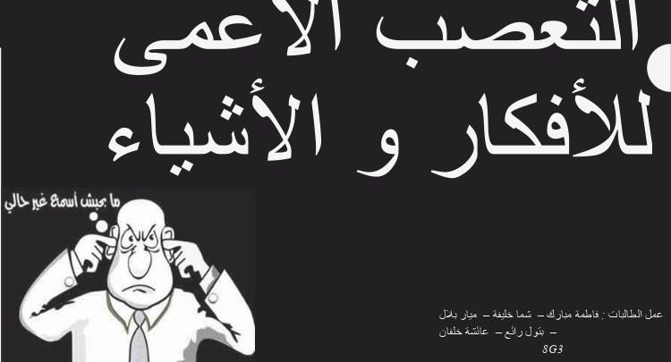حل درس التعصب الأعمى للأفكار والاشياء عربي ثامن