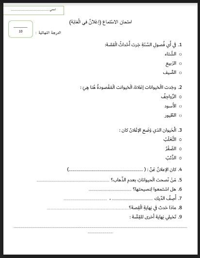 امتحان استماع نص إعلان في الغابة لغة عربية صف ثالث فصل ثالث