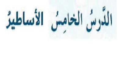 حل درس الاساطير لغة عربية الصف الثامن الفصل الثالث