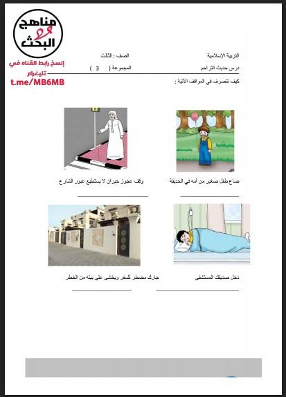 أوراق عمل درس التراحم تربية إسلامية صف ثالث فصل ثالث