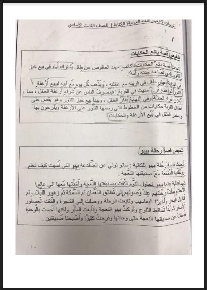 تلخيص قصص كتاب الطالب لغة عربية صف ثالث فصل ثالث