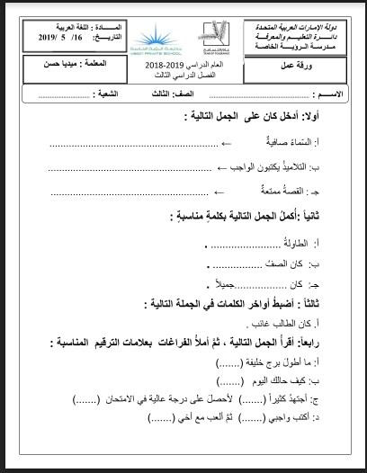 ورقة عمل جملة كان لغة عربية صف ثالث فصل ثالث