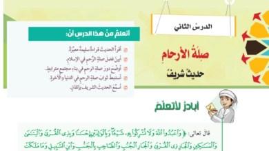Photo of حل درس صلة الارحام تربية اسلامية الصف الثامن الفصل الثالث