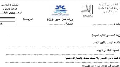 Photo of ورق عمل علوم الوحدة الثامنة صف خامس فصل ثالث