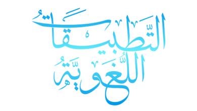 Photo of كتاب الطالب التطبيقات اللغوية لغة عربية صف عاشر فصل ثالث
