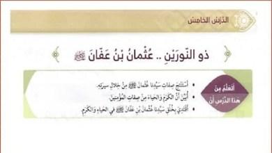 مرفق لكم حل درس عثمان بن عفان تربية اسلامية الصف الرابع الفصل الدراسي الثالث , و حل اسئلة عثمان بن عفان اسلامية رابع كتاب الطالب مناهج الامارات .