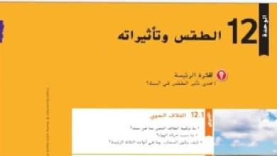 Photo of حل اسئلة وحدة الطقس وتاثيراته الصف السابع الفصل الثالث