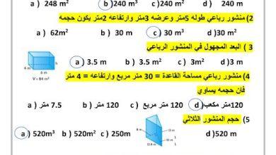 Photo of أوراق عمل مراجعة لامتحان منتصف الفصل الثالث رياضيات صف سادس