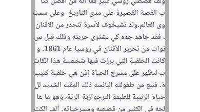Photo of نقد قصة الشقاء لغة عربية صف عاشر فصل ثالث