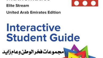 Photo of دليل الطالب التفاعلي رياضيات نسخة المعلم صف ثامن نخبة فصل ثالث