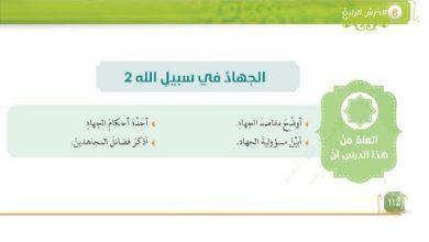 Photo of حل درس الجهاد في سبيل الله (2) تربية إسلامية الصف العاشر الفصل الثالث