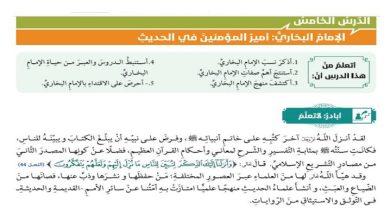 Photo of حل درس الإمام البخاري تربية إسلامية الصف الحادي عشر الفصل الثالث