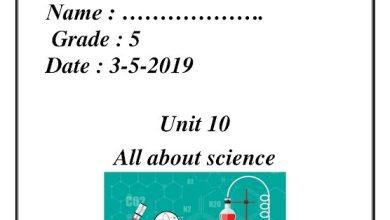 Photo of مفردات وتدريبات الوحدة العاشرة all-about-science لغة إنجليزية صف خامس فصل ثالث