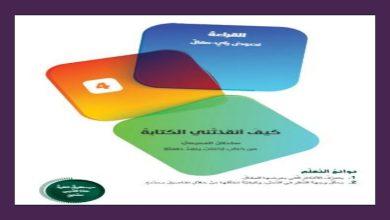 Photo of حل درس كيف انقذتني الكتابة لغة عربية الصف العاشر الفصل الثالث