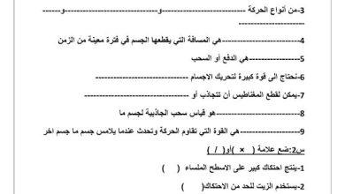 Photo of ورق عمل علوم صف ثالث فصل ثالث